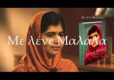 Τηλεοπτικό σποτ για το βιβλίο «Με λένε Μαλάλα»