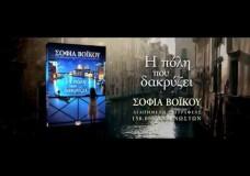 Τηλεοπτικό σποτ: «Η πόλη που δακρύζει» της Σοφίας Βόικου