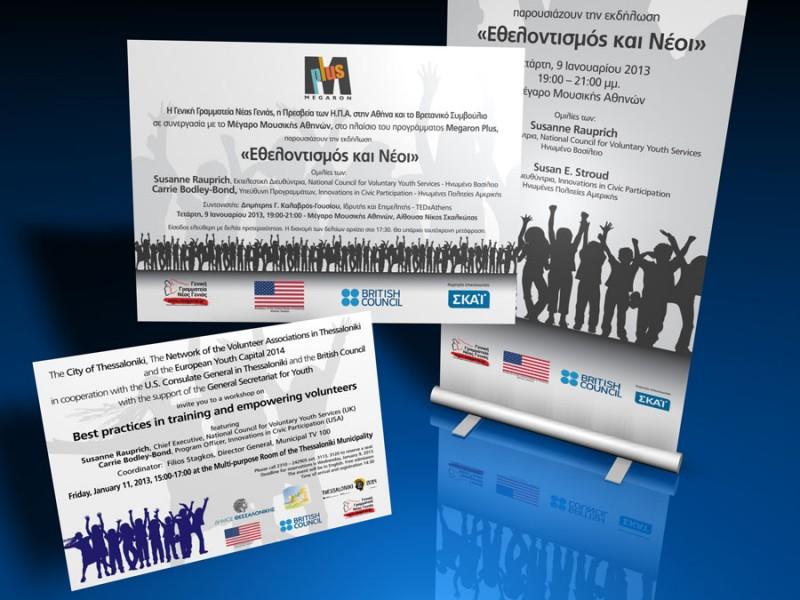 Πρεσβεία των ΗΠΑ - Υλικό προβολής εκδήλωσης 'εθελοντισμός και νέοι'